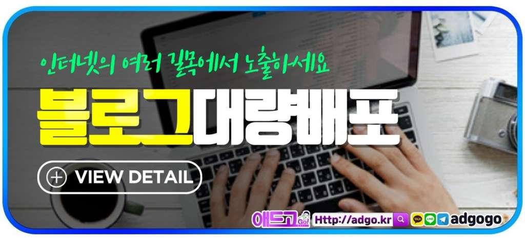 주차금지용품광고대행사블로그배포